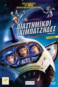 Διαστημικοί Χιμπατζήδες / Space Chimps (2008) online μεταγλωττισμένο