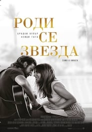 Image A Star Is Born / Роди се звезда