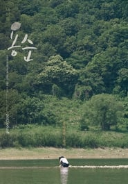 Yongsoon (2016)
