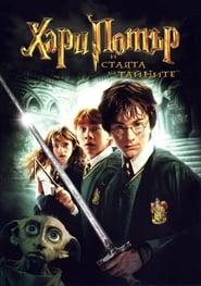 Хари Потър и стаята на тайните (2002)