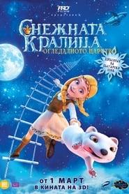 Снежната кралица 4: Огледалното царство