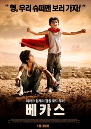 Bekas (2012) BluRay 480p & 720p | GDrive