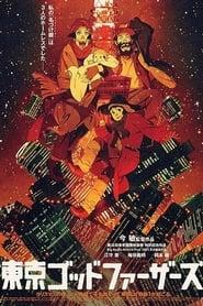 Tôkyô goddofâzâzu (Tokyo Godfathers)