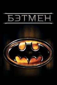 Смотреть Бэтмен