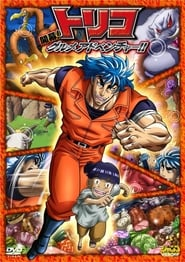 Toriko 3D Movie: Kaimaku! Gourmet Adventure!!