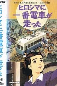 ヒロシマに一番電車が走った 1993