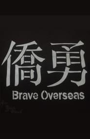 Brave Overseas