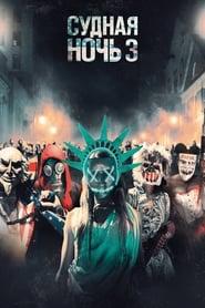 Судная ночь 3 - смотреть фильмы онлайн HD