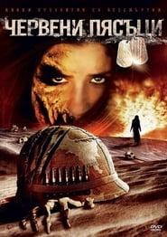 Червени пясъци (2009)