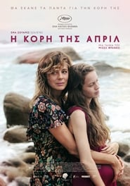 April's Daughter / Las Hijas De Abril / Η Κόρη Της Απρίλ