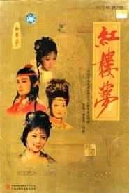 Hong lou meng 1987