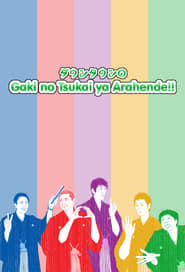 Poster Downtown no Gaki no Tsukai ya Arahende!! - Season 8 Episode 33 : #335 2020