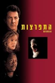 Зараза (1995)