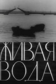 Zhivaya voda 1957