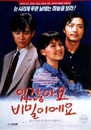 You Know What? It's a Secret (1990)