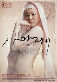 Δες το Samaritan Girl / Samaria / Δες το Το Κορίτσι με το Αγγελικό Πρόσωπο (2004) online με ελληνικούς υπότιτλους