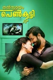 Poster Thalsamayam Oru Penkutty 2012