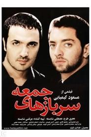 Sarbaz-haye jome (2004) Zalukaj Online Lektor PL