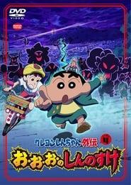 Crayon Shin-chan Spin-off: Season 4
