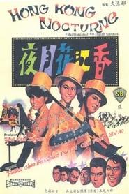 香江花月夜 1967