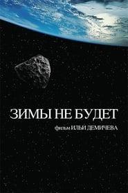 The Winter Will Not Come (2014) CDA Cały Film Online