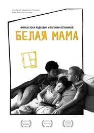 مشاهدة فيلم White Mama مترجم