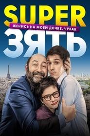 SuperЗять (2018)
