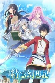 Seirei Gensouki: Spirit Chronicles (2021) poster