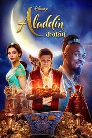 ดูหนัง Aladdin (2019) อะลาดิน
