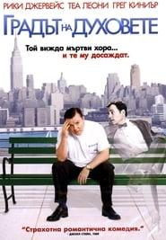Градът на духовете (2008)