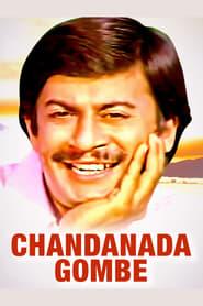 Chandanada Gombe 1979