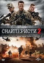 Снайперисти 2 (2014)