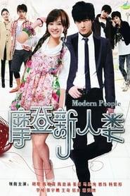 Poster Modern People 2011