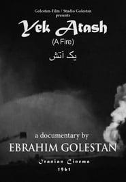 یک آتش 1961