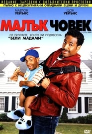Малък човек (2006)