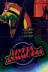 Готината банда (1983)