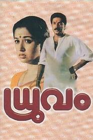 Dhruvam (1993)