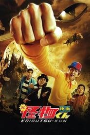 Poster Kaibutsu-kun: The Movie 2011