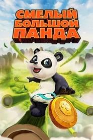Kleiner starker Panda 2011