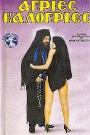 Wild Nuns