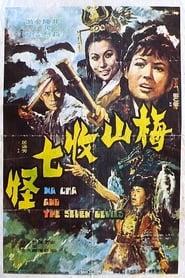 Mei shan shou qi guai 1973