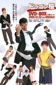 Dragon Zakura 2005