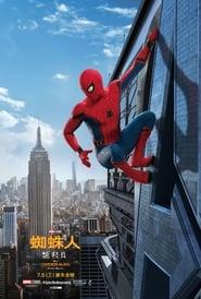 蜘蛛侠:英雄归来.The Amazing Spider-Man 3.2017