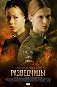 Разузнавачи / Разведчицы (2013)