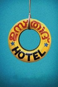 Ustad Hotel (2012)
