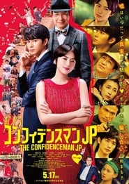 The Confidence Man JP: Romance