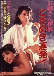 Young Lady Detectives: Heart Beat! (1987)