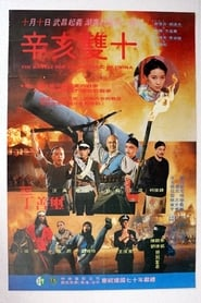 The Battle for the Republic of China (2011)