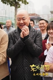 东北往事之大叔真帅 (2021)