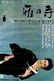 花影 1961